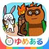 【日本昔話】かちかち山・笠地蔵 など動く絵本 読み聞かせ3