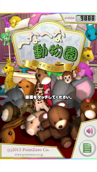 へなへな動物園 ScreenShot0