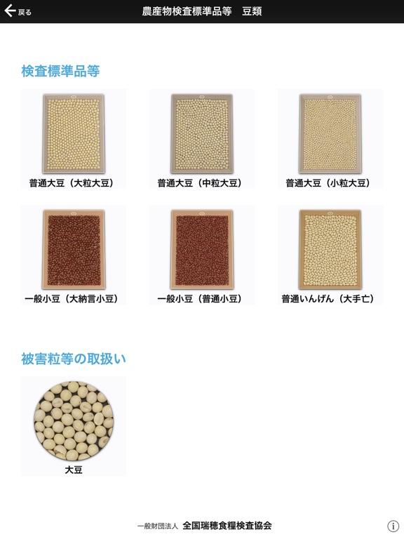 農産物検査標準品等 雑穀のおすすめ画像1