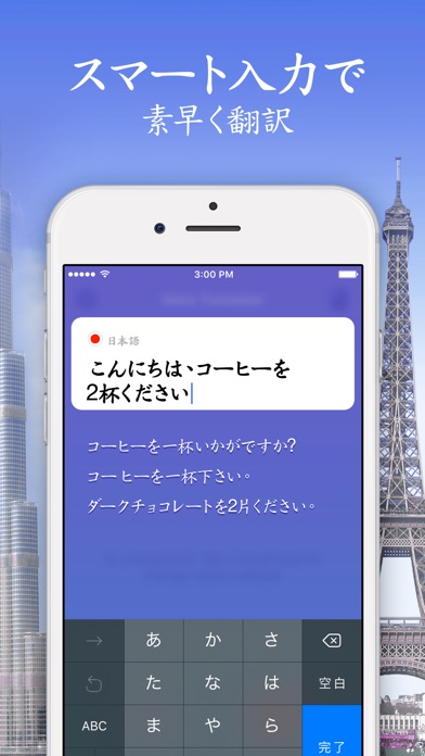 音声翻訳者 - 外国語翻訳アプリ ScreenShot4