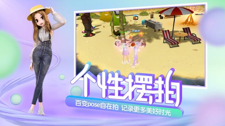 心动劲舞团—久游官方授权手游 screenshot-3