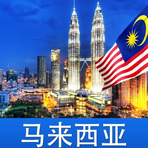 马来语大全