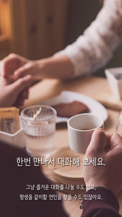 티타임미팅 - 우리 커피 한 잔 할래요?