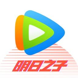 腾讯视频HD-明日之子2全网独播