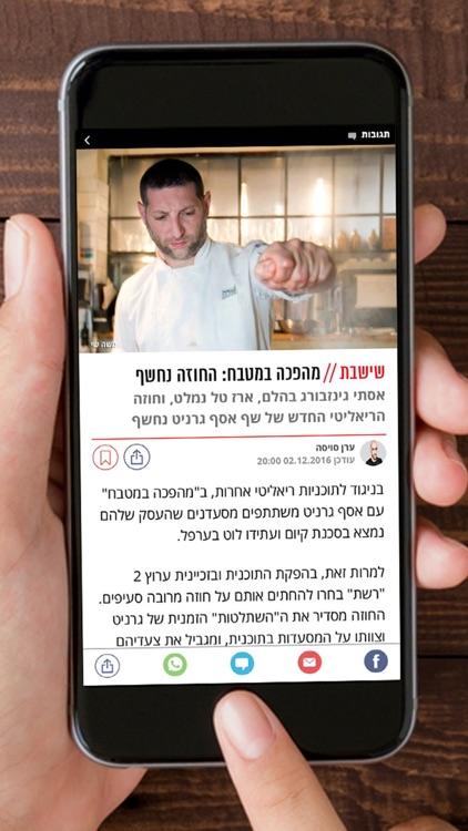 Israel Hayom - ישראל היום