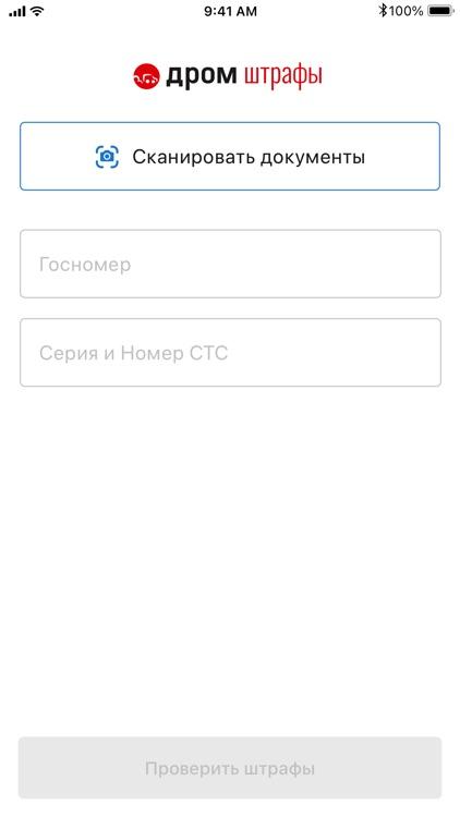 Штрафы ГИБДД по номеру онлайн screenshot-3