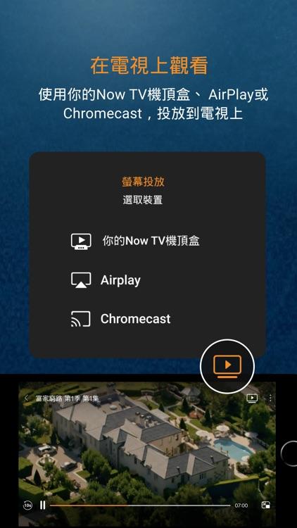 Now 隨身睇 screenshot-3