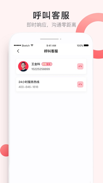 大社区 screenshot-4