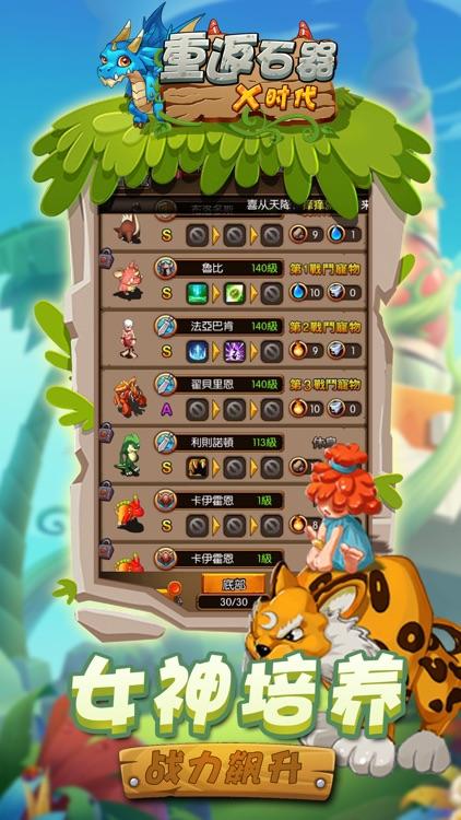 重返石器X时代:复刻石器时代萌龙养成游戏 screenshot-4