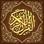Le Coran  HD (القران الكريم)