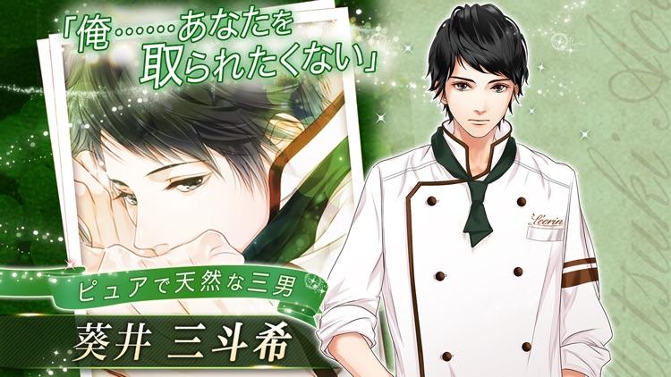 愛しのショコラティエ screenshot-6