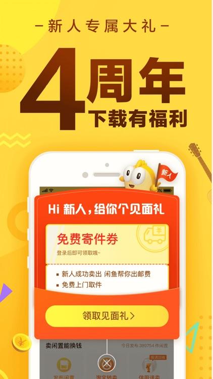 闲鱼-闲置二手母婴用品交易APP screenshot-3
