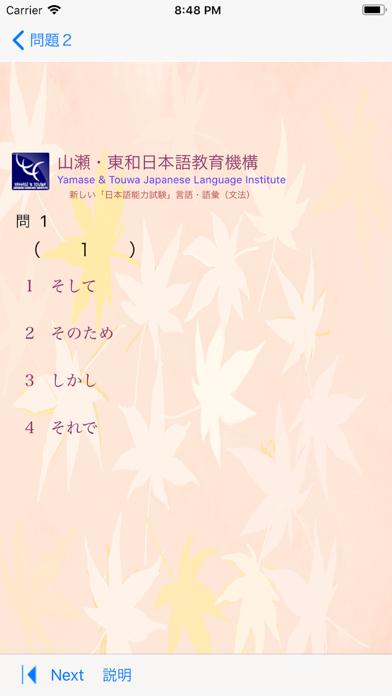 JLPT N2 文法練習 screenshot 9