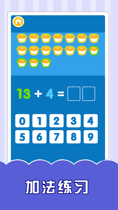 十以内加减法游戏-逻辑思维游戏 screenshot two