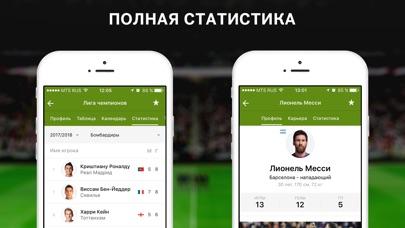 Футбол Украины - новости Скриншоты5