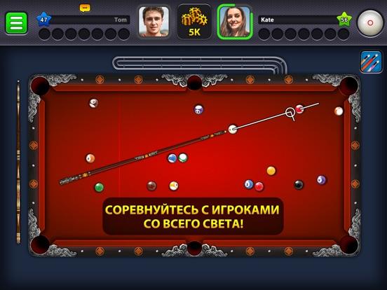8 Ball Pool™ Скриншоты7