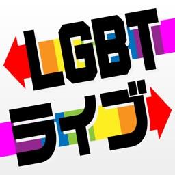 LGBTライブ ~マイノリティ専用SNS~