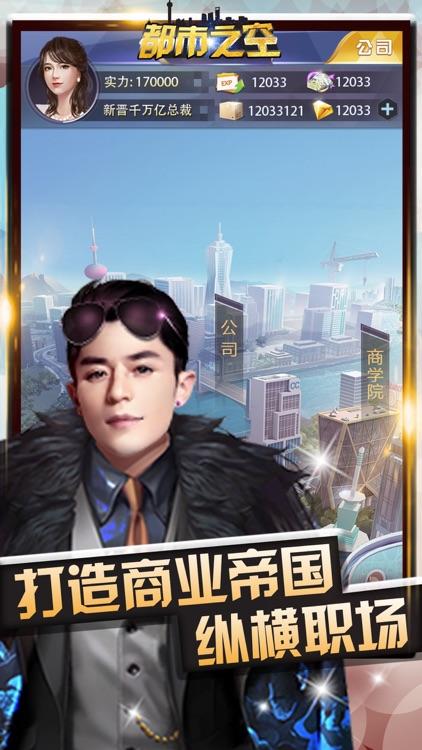 都市之空-经典都市小说改编手游