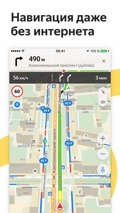 Яндекс.Карты Скриншоты7