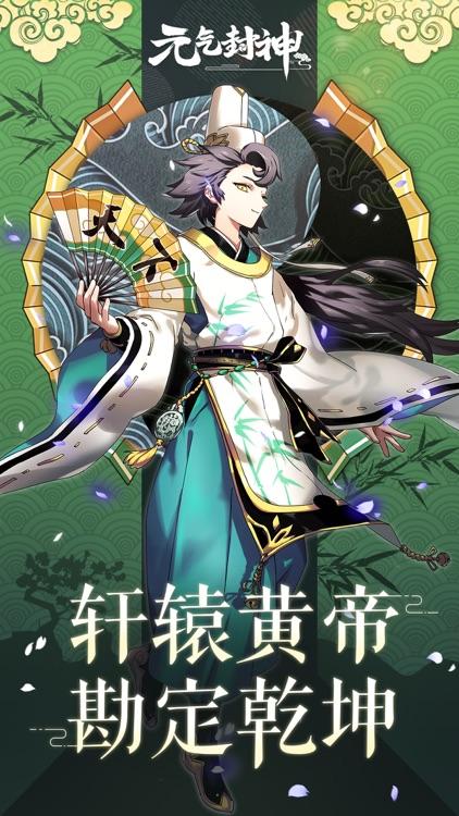 元气封神-人皇降临·轩辕黄帝 勘定乾坤 screenshot-0