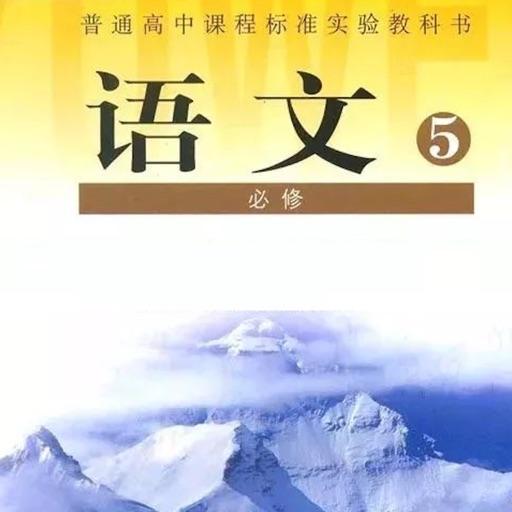 高中语文大全-人教版必修5