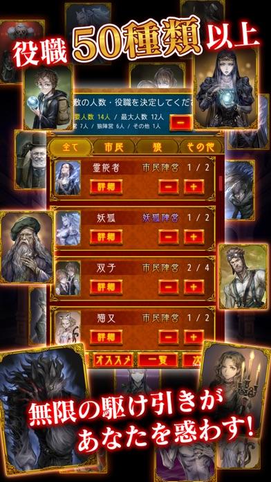 人狼 ジャッジメント screenshot1