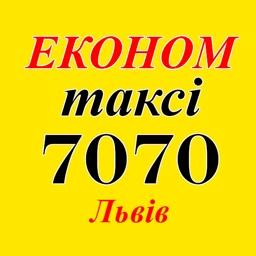 ЕКОНОМ ТАКСІ 7070 (Львів)