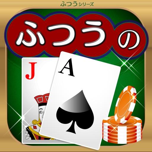 ふつうのブラックジャック カジノ トランプゲーム!