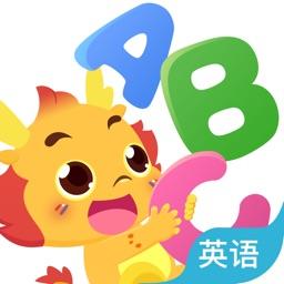 小伴龙幼儿英语-宝宝玩英语