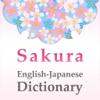 桜英和和英辞典