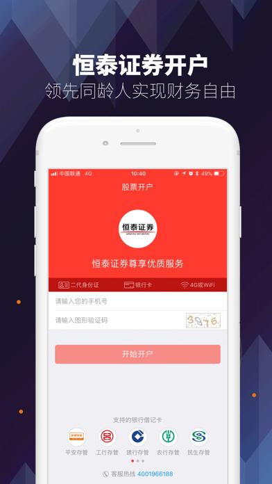 恒泰自助开户-股票开户软件 screenshot two