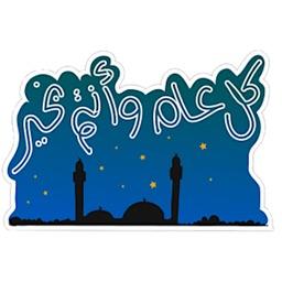 Ramadan Kareem Sticker Pack