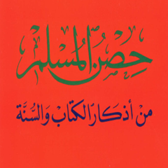 حصن المسلم - Hisn AlMuslim App