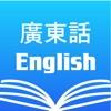 广东话(粤语)英语词典 简繁语音辞典 Dictionary