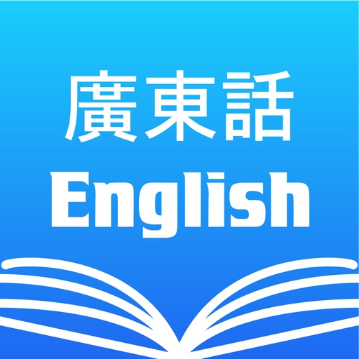Cantonese English Dictionary iOS App