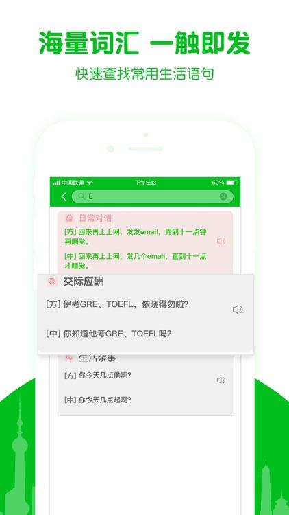 学说上海话-上海话翻译沪语教程 screenshot-3
