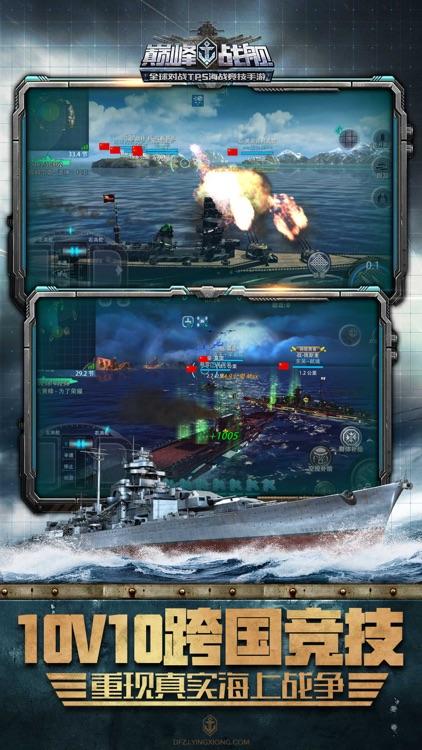 巅峰战舰-世界争霸