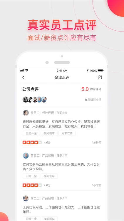 中华英才网-招聘求职推荐平台 screenshot-3
