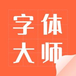 字体大师-精选专业手机主题字体