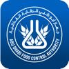 ADFCA Customer Application