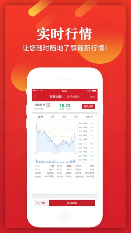 股票配资顺-股市炒股免开户app screenshot-4