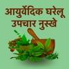 Ayurvedic Upchar Ayurveda Upay