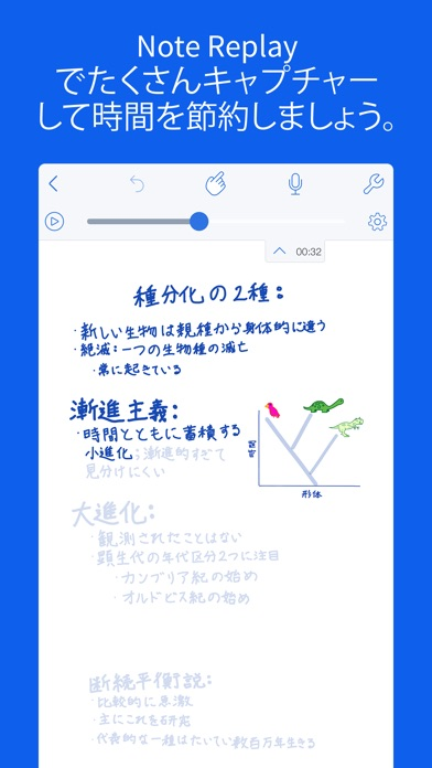 Notability ScreenShot2