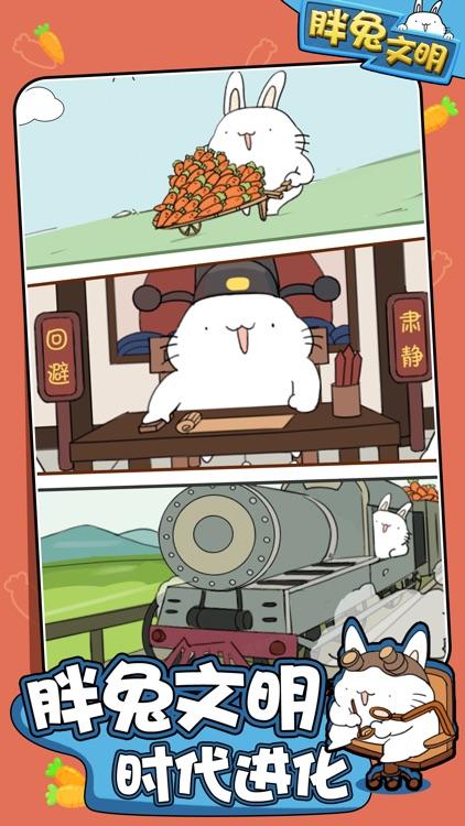 胖兔文明 screenshot-3