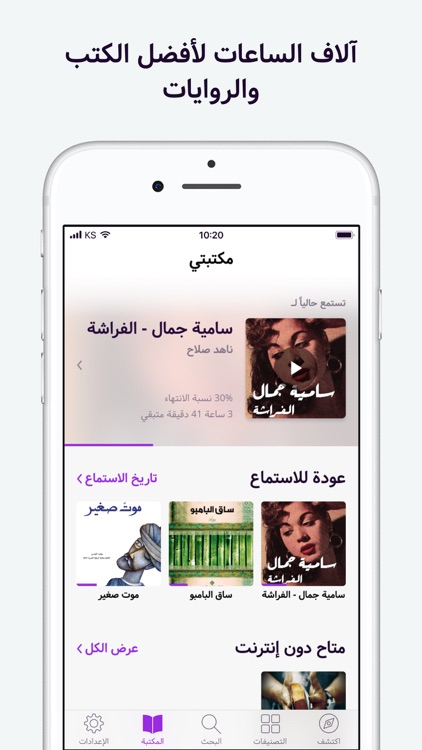 كتاب صوتي screenshot-2