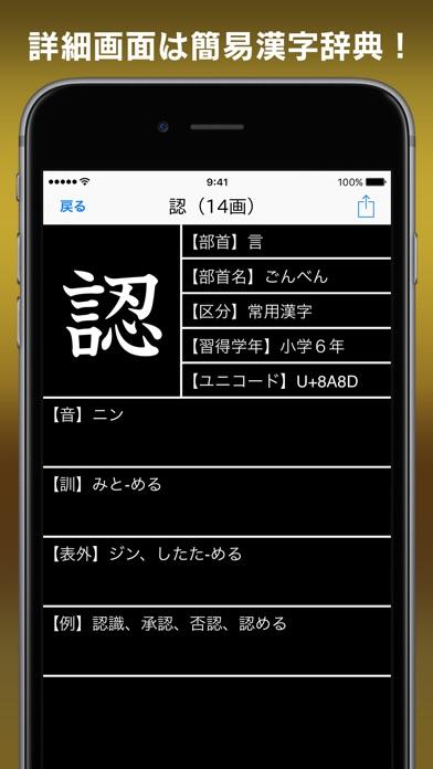 常用漢字筆順辞典 ScreenShot2