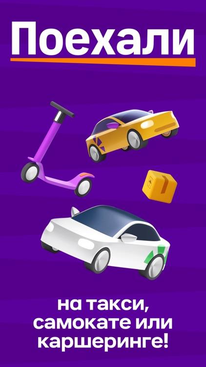 Ситимобил – заказ такси screenshot-4