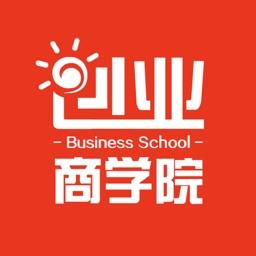 创业商学院-创业者的学院