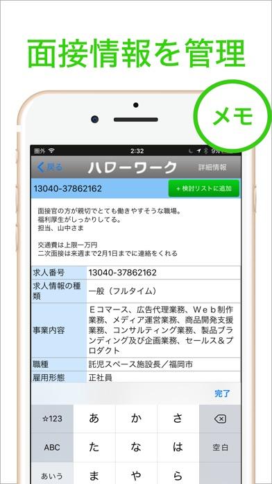 ハローワークの求人・仕事・パート・アルバイト検索スクリーンショット5