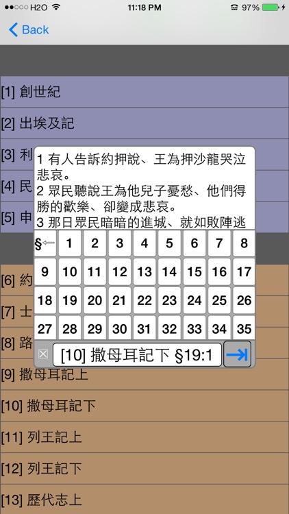 聖經 (繁體 和合本 真人朗讀發聲)(Cantonese)(粵語) screenshot-3